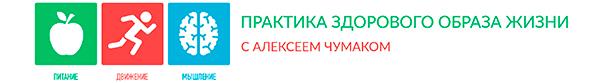 Блог Чумака Алексея